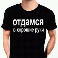 otdamsya-v-horoshie-ruki-intim